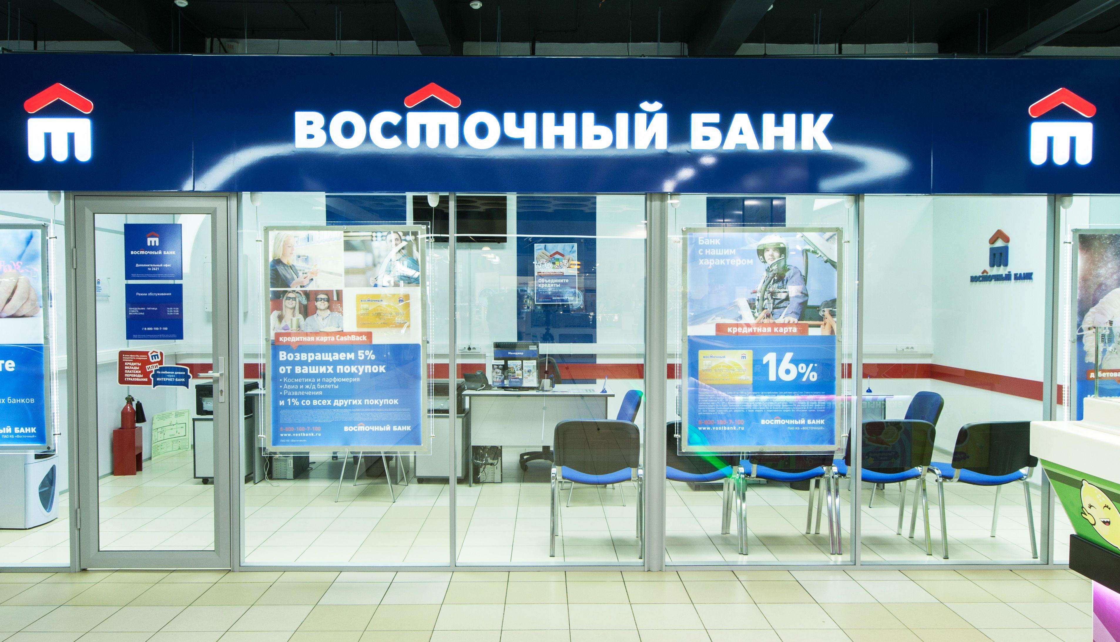 bank-vostochnyj-otzyvy-klientov-o-kredite_1