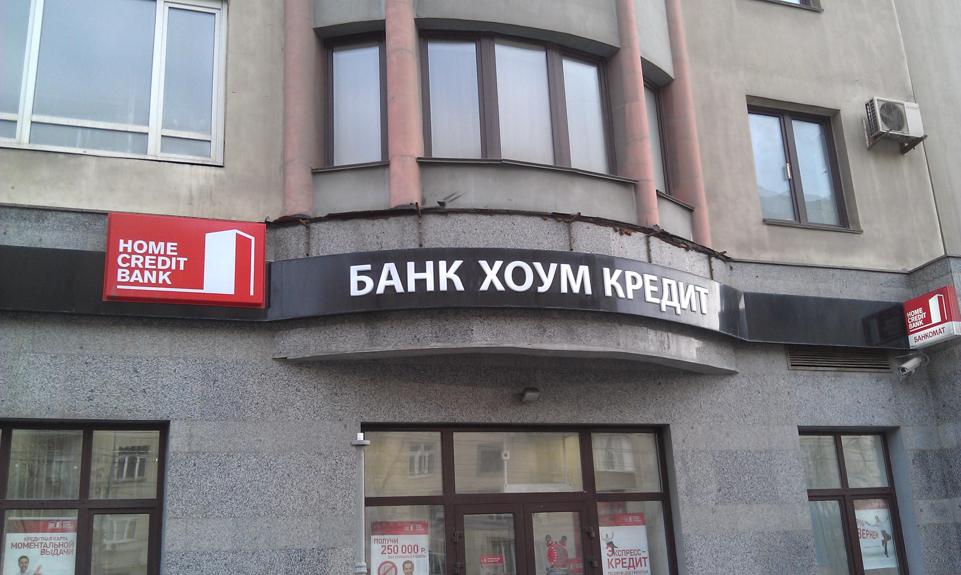 bank-xoum-kredit-otzyvy_9