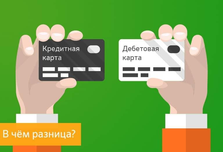 chem-otlichaetsya-debetovaya-karta-ot-kreditnoj_4