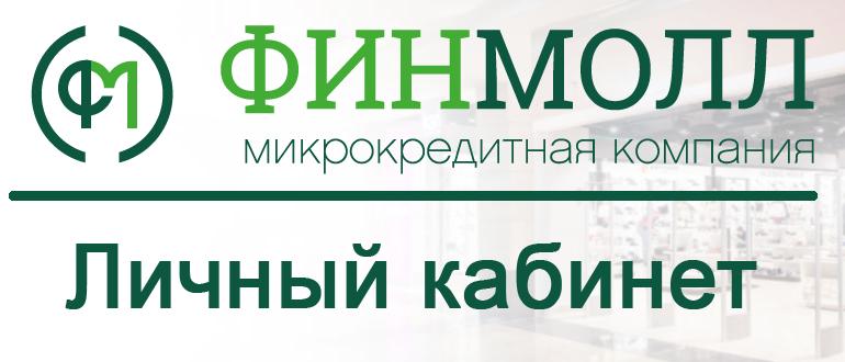 finmoll-lichnyj-kabinet-kari_