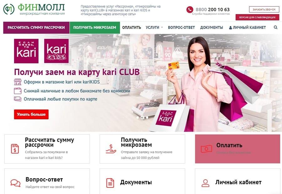 finmoll-lichnyj-kabinet-kari_3