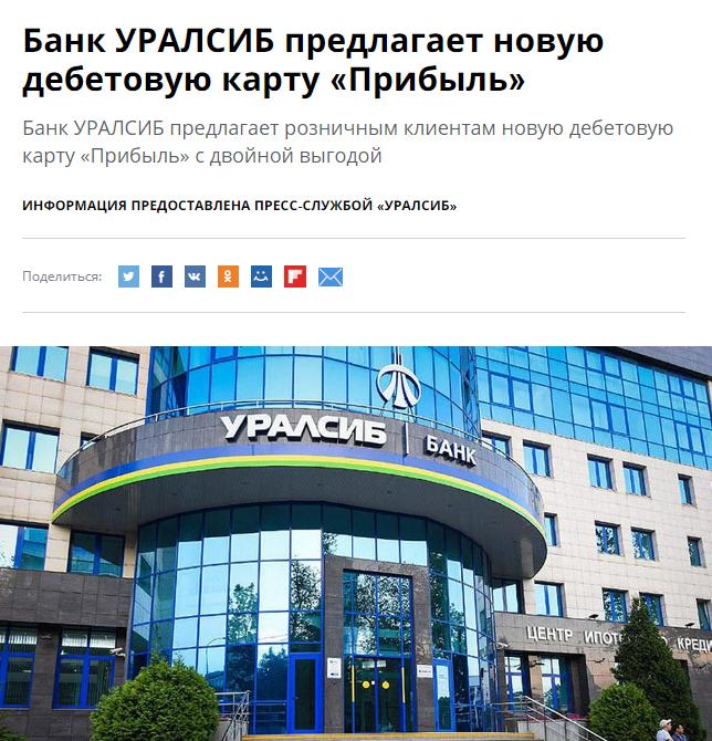 karta-pribyl-uralsib_