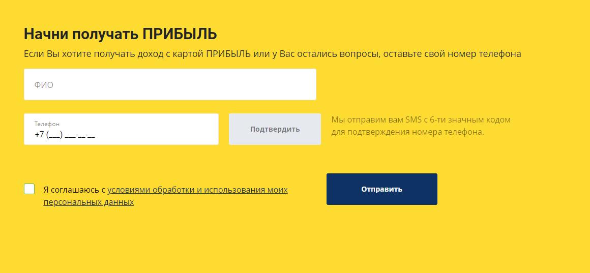 karta-pribyl-uralsib_5