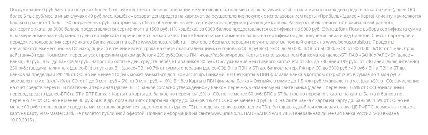 karta-pribyl-uralsib_6