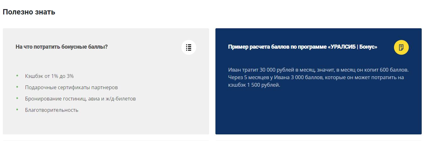 karta-pribyl-uralsib_7