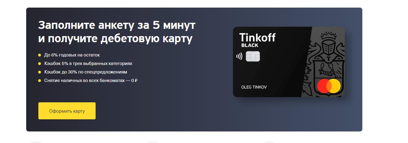 keshbek-tinkoff-blek_