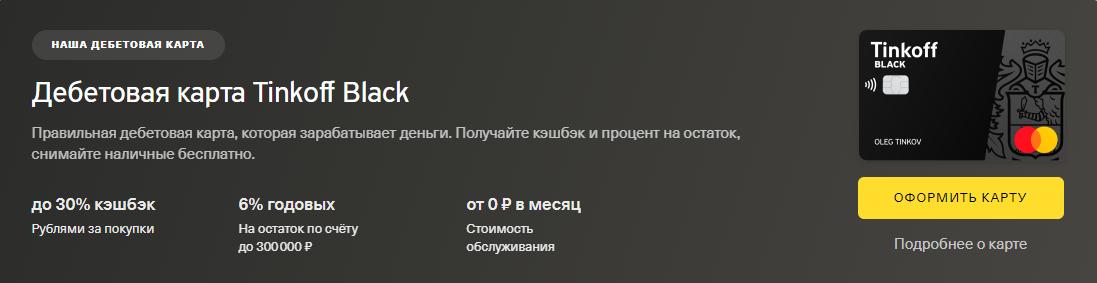 keshbek-tinkoff-blek_2