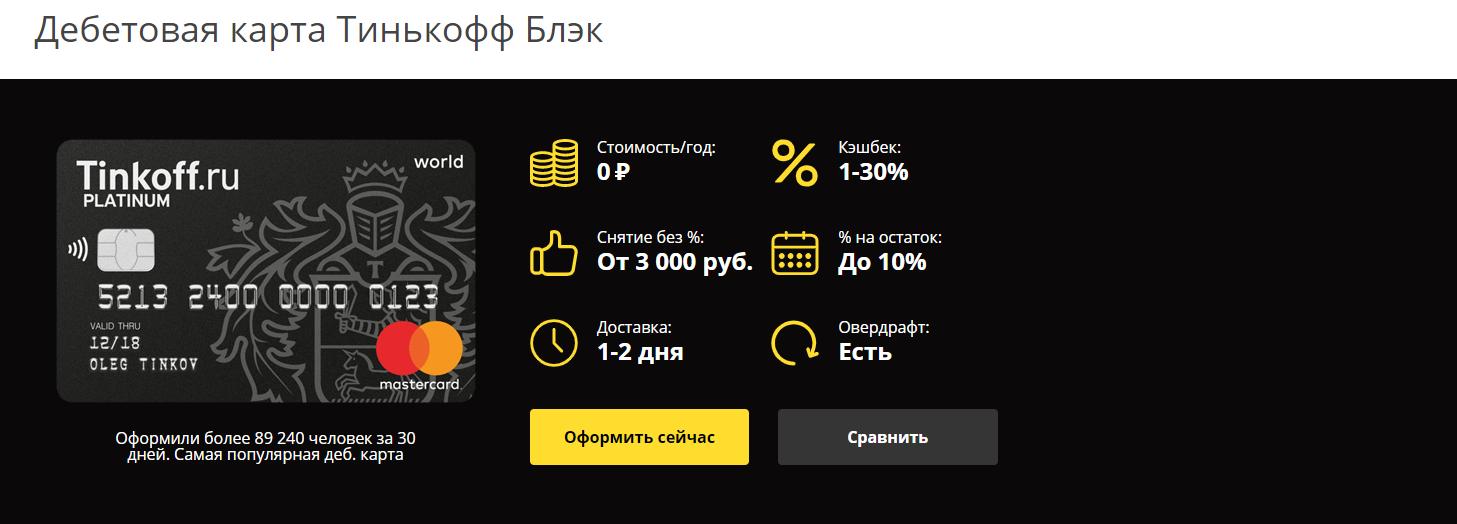 keshbek-tinkoff-blek_3