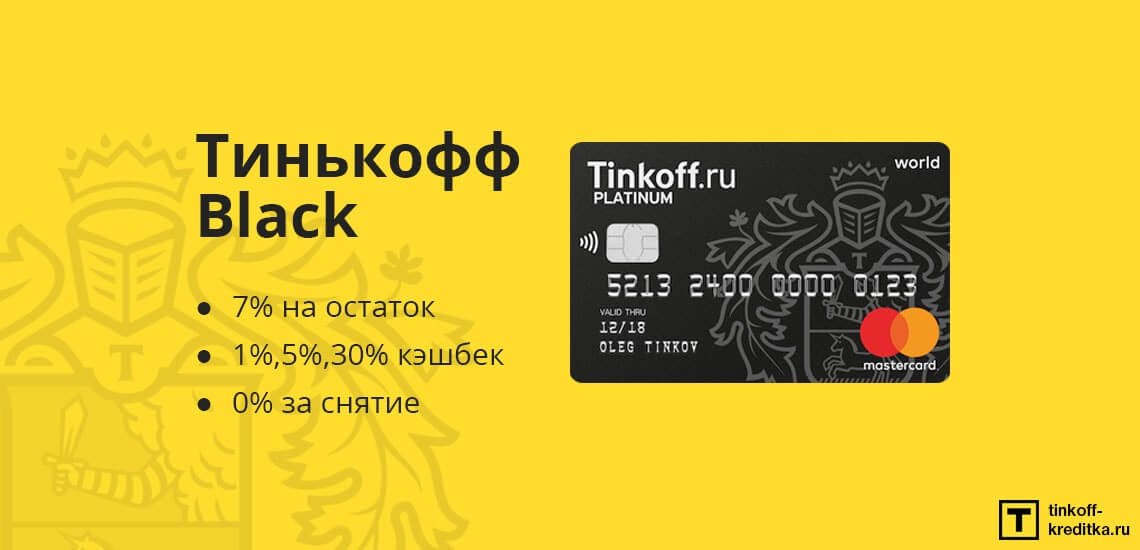 keshbek-tinkoff-blek_6