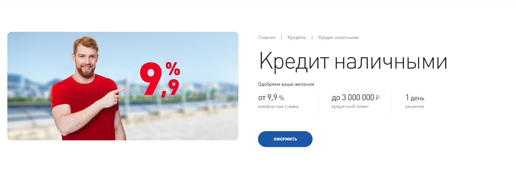 kredit-nalichnymi-vostochnyj-bank_