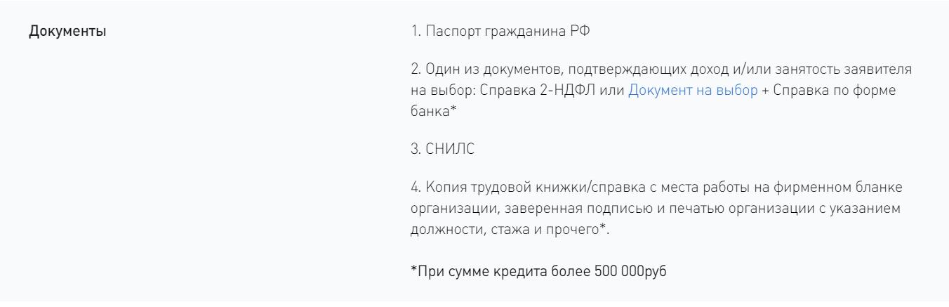 kredit-nalichnymi-vostochnyj-bank_3