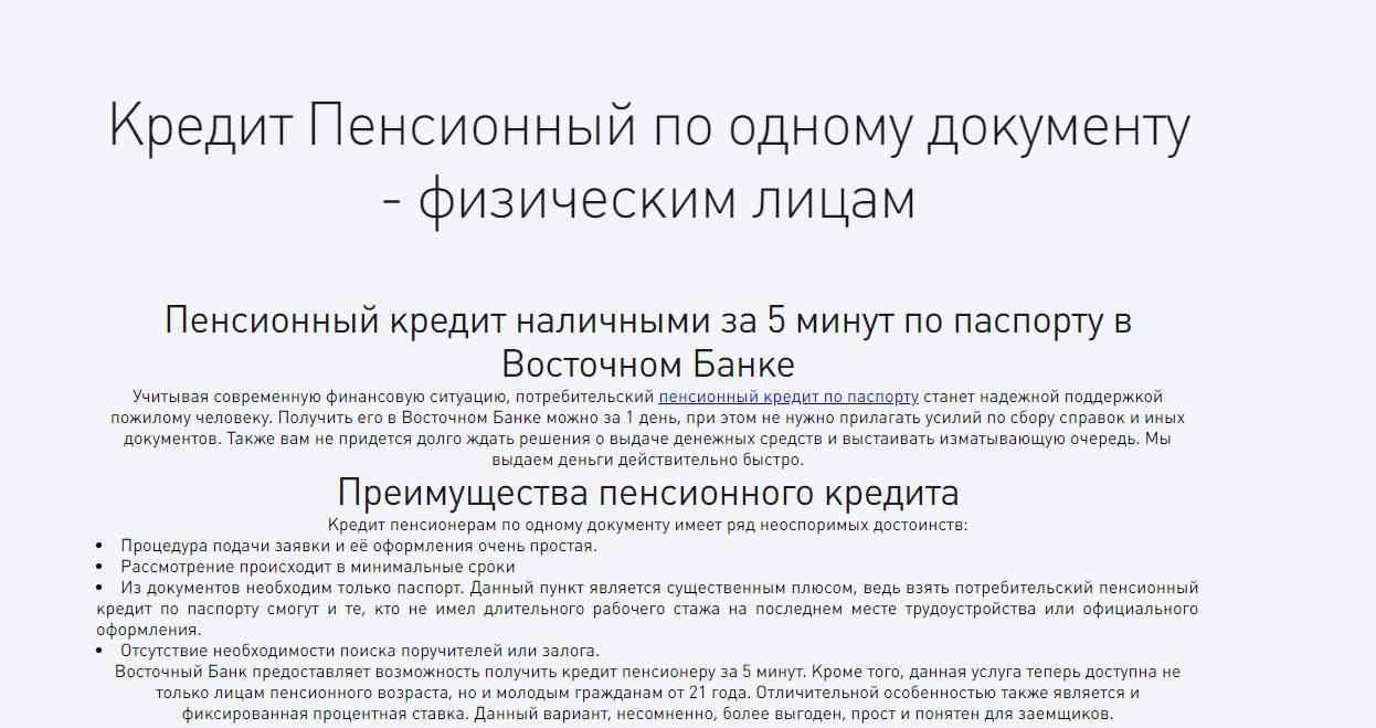 kredit-v-banke-vostochnyj-ekspress-dlya-pensionerov_12