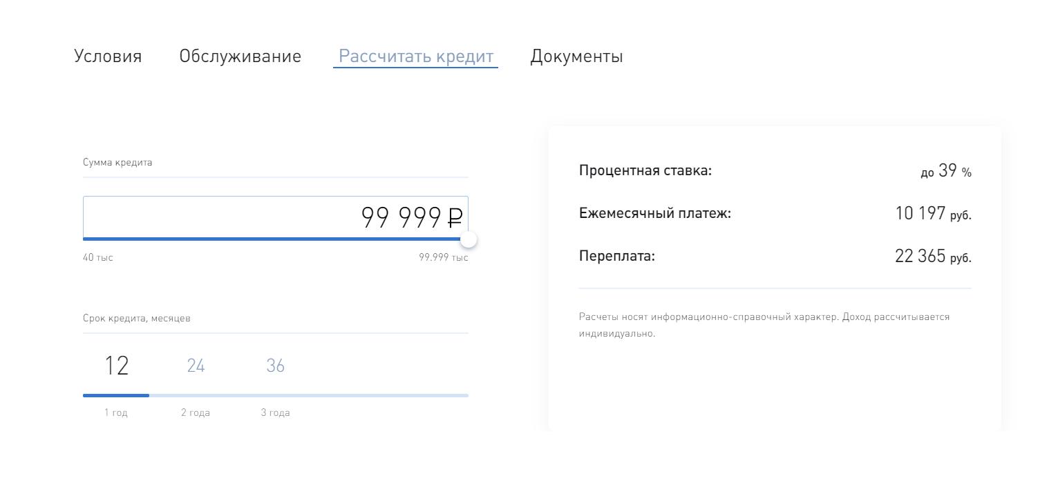 kredit-v-banke-vostochnyj-ekspress-dlya-pensionerov_14