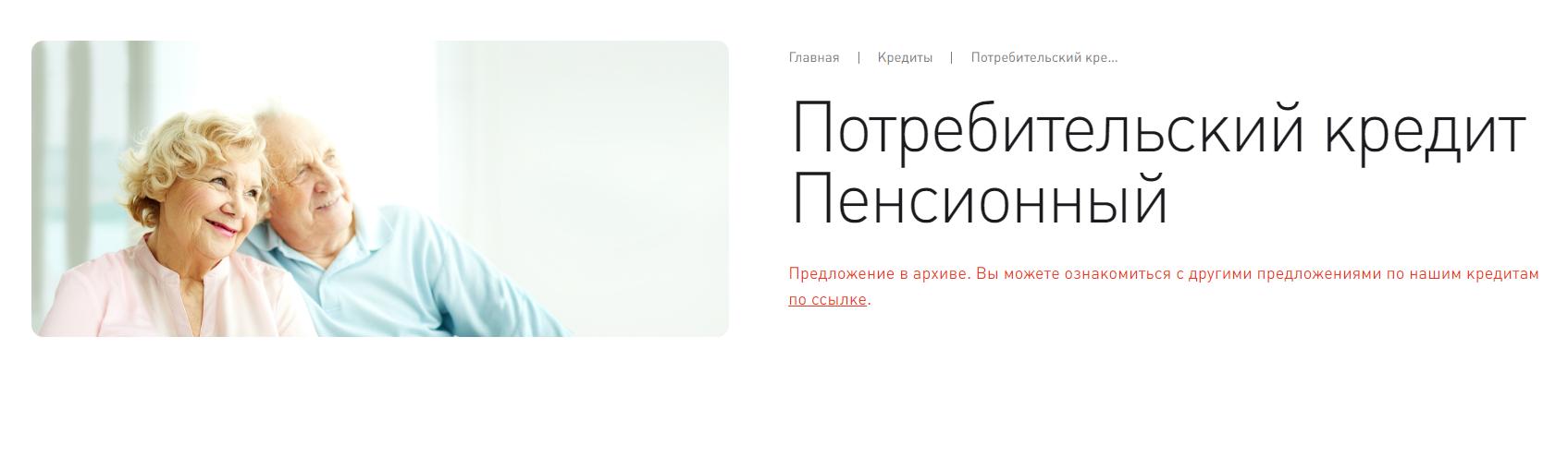 kredit-v-banke-vostochnyj-ekspress-dlya-pensionerov_15