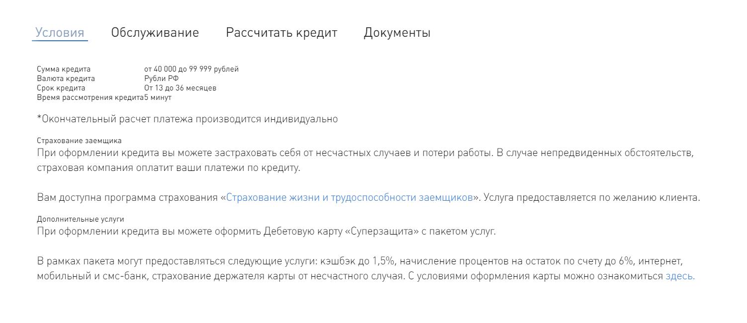 kredit-v-banke-vostochnyj-ekspress-dlya-pensionerov_16