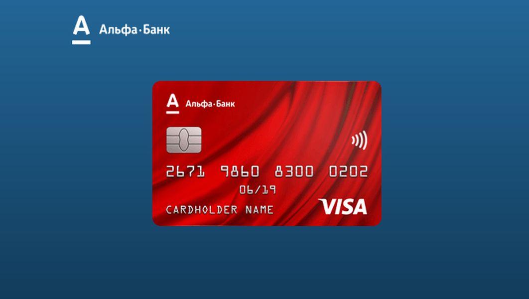 kreditnaya-karta-alfa-banka-otzyvy_5