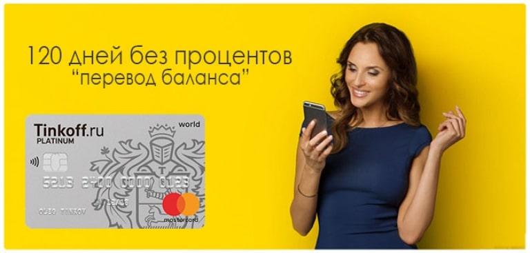 kreditnaya-karta-tinkoff-120-dnej-bez-procentov_