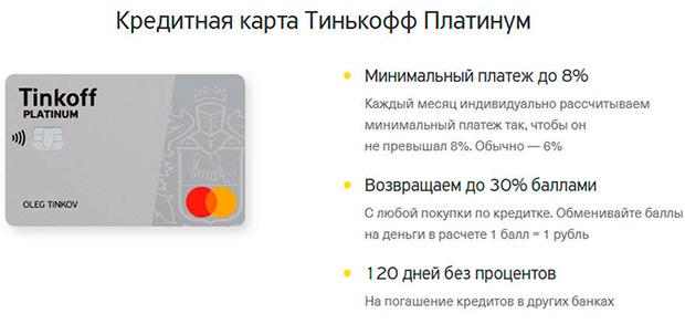 kreditnaya-karta-tinkoff-120-dnej-bez-procentov_1