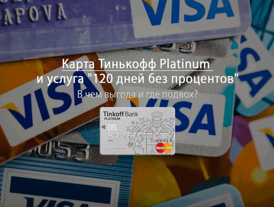 kreditnaya-karta-tinkoff-120-dnej-bez-procentov_10