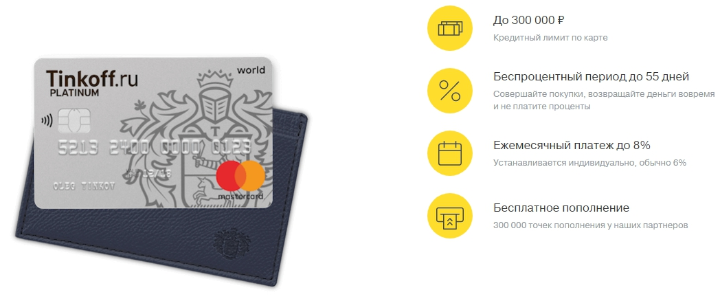 kreditnaya-karta-tinkoff-120-dnej-bez-procentov_2