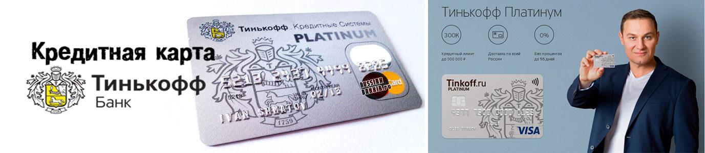 kreditnaya-karta-tinkoff-120-dnej-bez-procentov_4