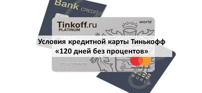 kreditnaya-karta-tinkoff-120-dnej-bez-procentov_5