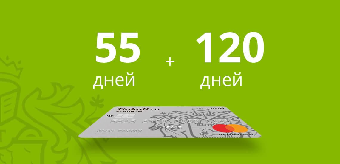 kreditnaya-karta-tinkoff-120-dnej-bez-procentov_6
