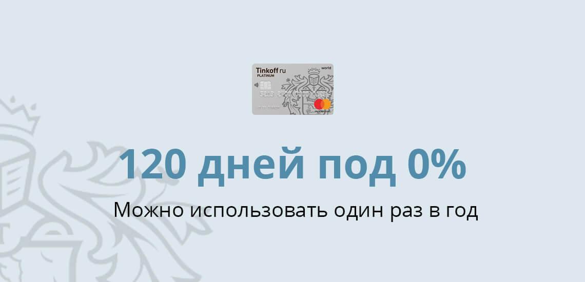 kreditnaya-karta-tinkoff-120-dnej-bez-procentov_8