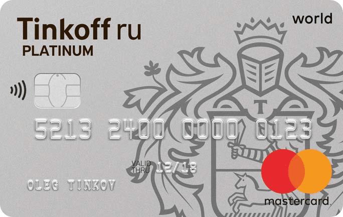 kreditnaya-karta-tinkoff-platinum-otzyvy_