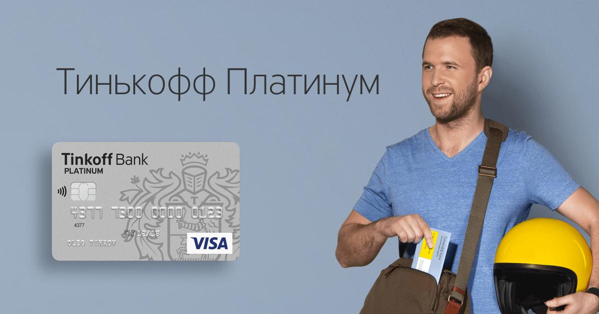 kreditnaya-karta-tinkoff-platinum-otzyvy_2