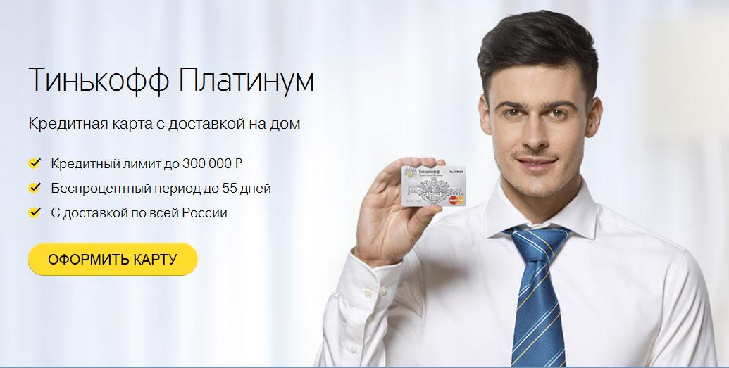 kreditnaya-karta-tinkoff-platinum-otzyvy_4