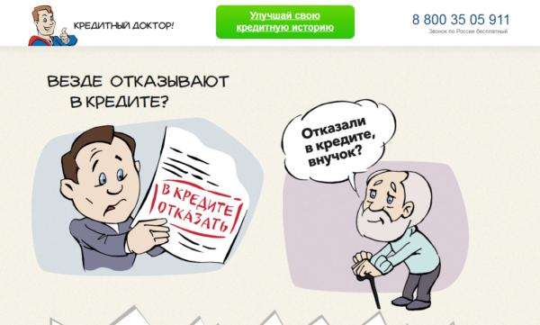 kreditnyj-doktor-sovkombank-otzyvy_2