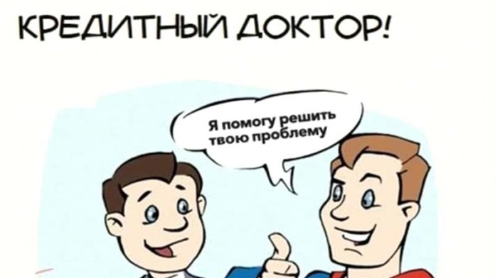 kreditnyj-doktor-sovkombank-otzyvy_3