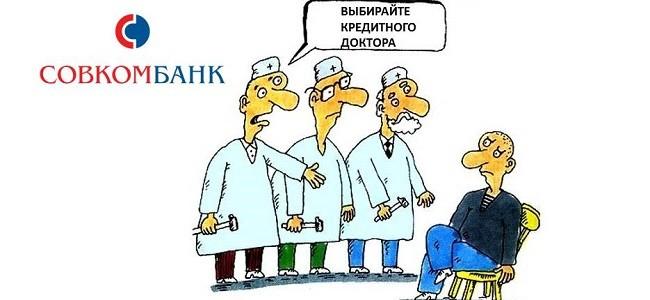kreditnyj-doktor-sovkombank-otzyvy_4