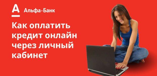 oplatit-kredit-alfa-bank_6