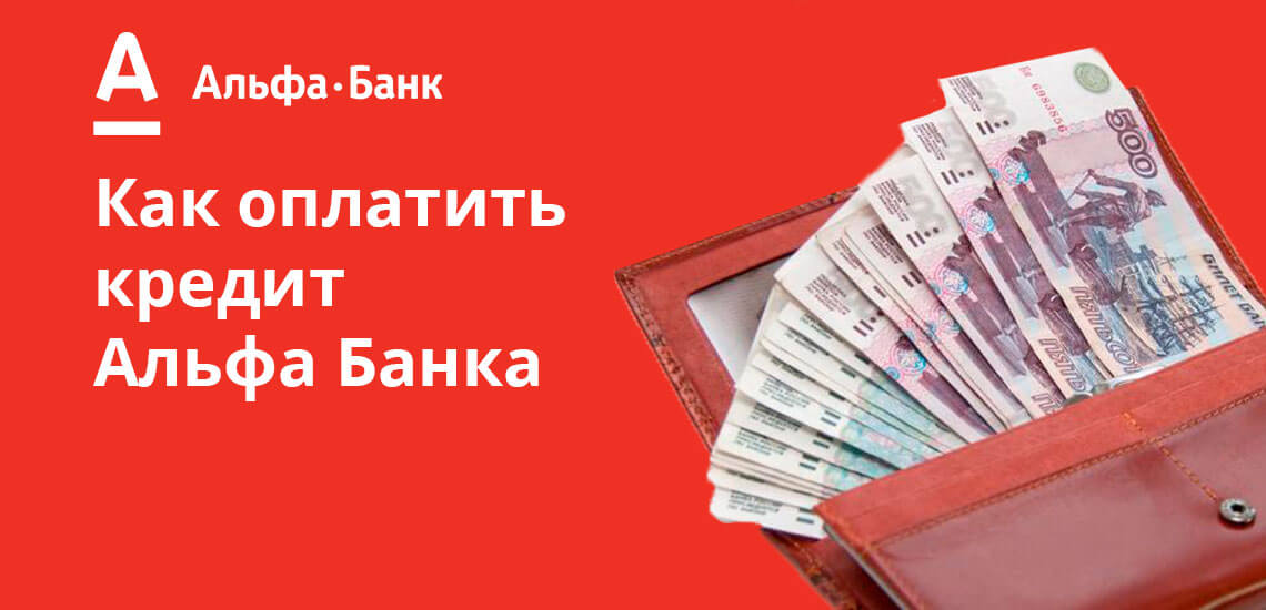 oplatit-kredit-alfa-bank_7