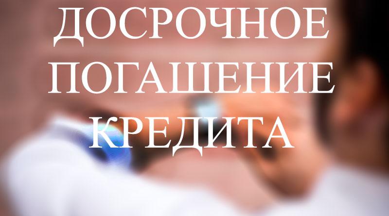 oplatit-kredit-alfa-bank_8