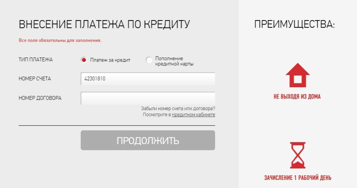 oplatit-xoum-kredit_