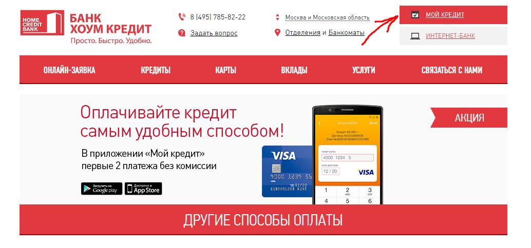 oplatit-xoum-kredit_1
