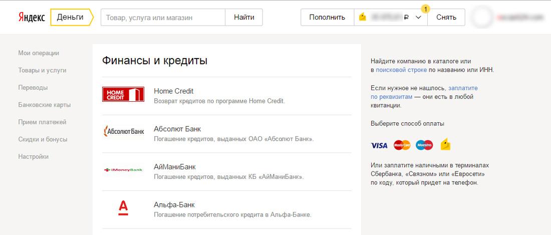 oplatit-xoum-kredit_5
