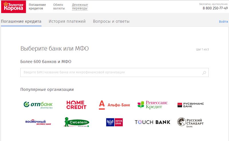 oplatit-xoum-kredit_9