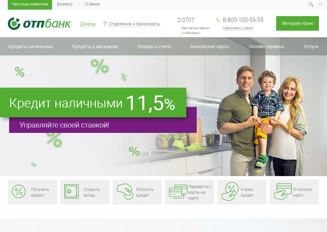 otp-bank-otzyvy-klientov-po-kreditam_2