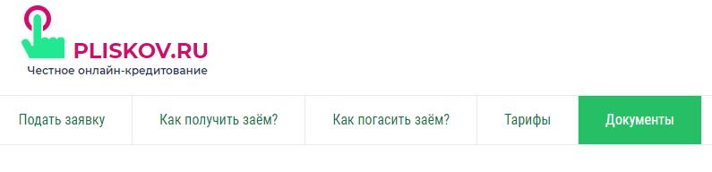 pliskov_2
