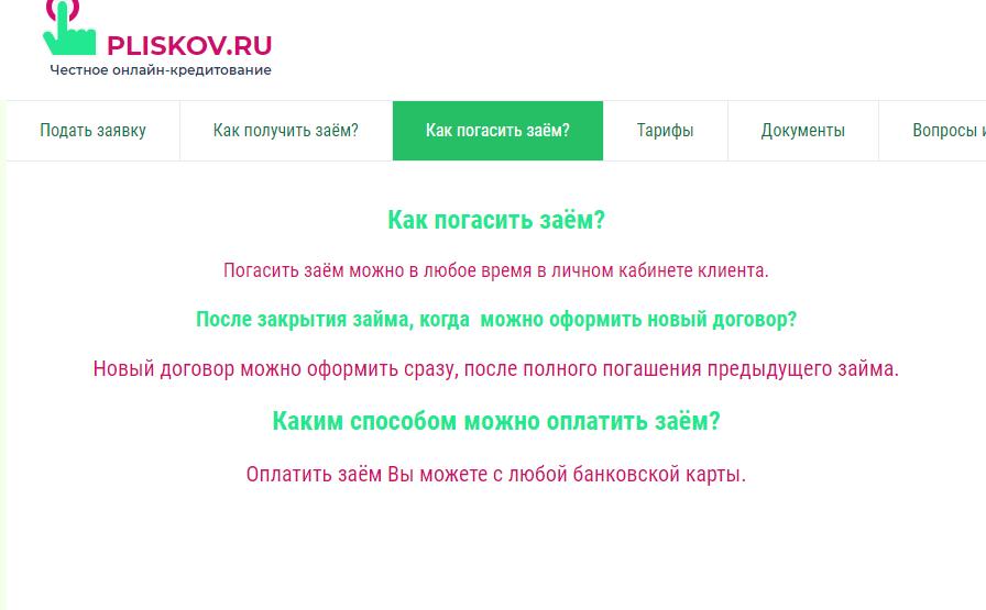 pliskov_3