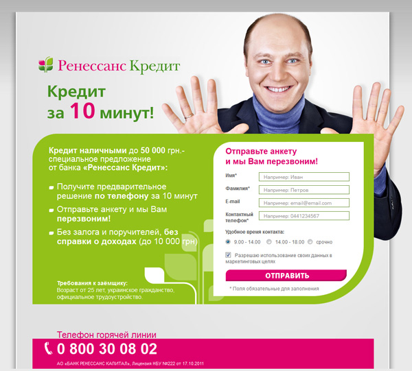 renessans-kredit-kredit-nalichnymi_7