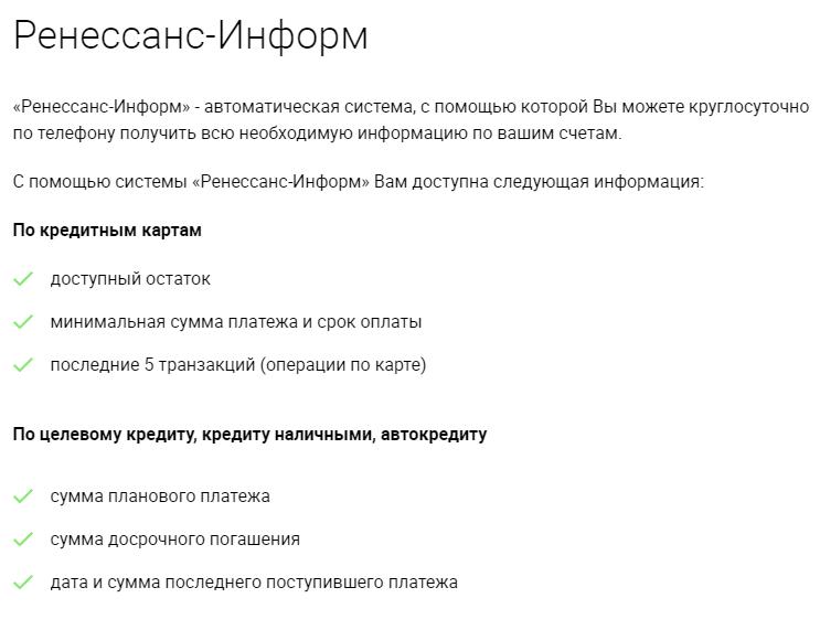 renessans-kredit-uznat-ostatok-po-kreditu_1