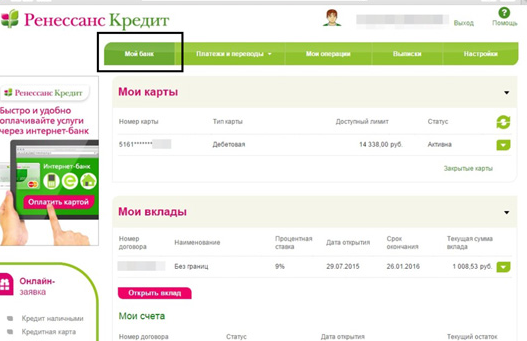 renessans-kredit-uznat-ostatok-po-kreditu_11