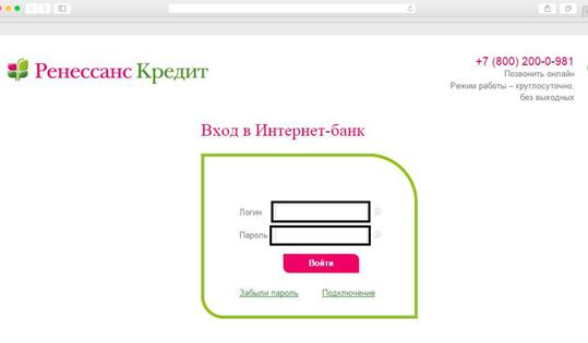 renessans-kredit-uznat-ostatok-po-kreditu_4