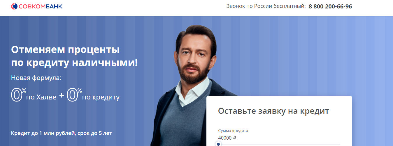 sovkombank-kredit-nalichnymi_