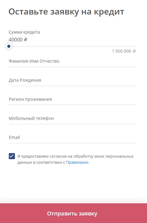 sovkombank-kredit-nalichnymi_1